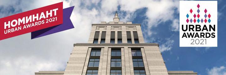 Мы в номинации «Лучший комплекс апартаментов бизнес-класса Москвы»
